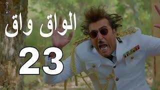 مسلسل الواق واق الحلقة 23 الثالثة والعشرون  | بلا القاب - شكران مرتجى و طلال الجردي  | El Waq waq