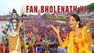 Fan Bholenath Ki I MISS SWEETY I Haryanvi Kanwar I Full HD Video Song I T-Series Bhakti Sagar