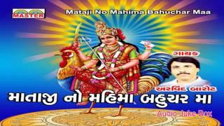 Gujarati Lokgeet Songs || Mataji No Mahima Bahuchar Maa By Arvind Barot || Gujarati New Songs