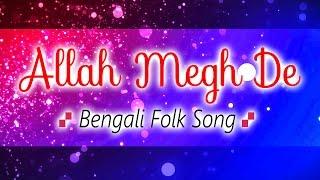 Allah Megh De | Bengali Folk Songs - Baul | Ferdausi Rahman | Abbasuddin Smarane