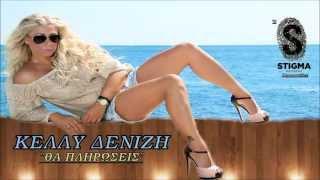 Kelli Denizi Tha Plirwseis Official Digital Single 2015