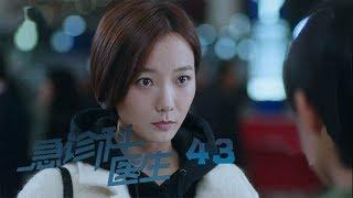 急诊科医生 | Emergency Physician 43(张嘉译、王珞丹、柯蓝等主演)