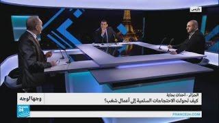 الجزائر - أحداث بجاية.. كيف تحولت الاحتجاجات السلمية إلى أعمال شغب؟