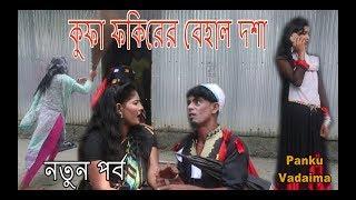কুফা ফকিরের বেহাল দশা I Kufa Fokirer Behal Dosha I Panku Vadaima I Koutuk I Bangla Comedy 2017