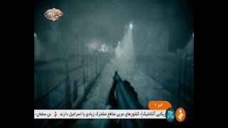 Iran Amytis Games co. made Persian Eternal Soldiers video game بازي سربازان ابدي