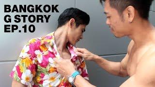 ซีรี่ส์ Bangkok G Story EP.10 [English sub]