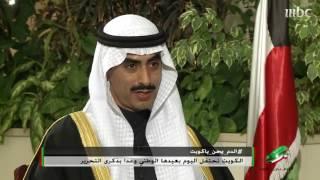 الكويت تحتفل بعيدها الوطني