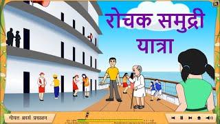 Rochak Samudri Yatra (Hindi Story)