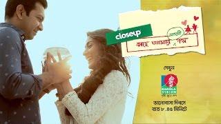 Valentines Day Bangla Natok 2016  ''  Hatta Dao Na Barie   '' ft Tahsan,Mehjabin,Partha