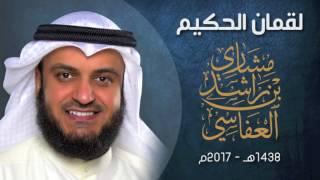 سورة لقمان الحكيم ١٤٣٨هـ - ٢٠١٧م مشاري راشد العفاسي - جديد