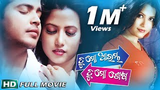 TU MO ARAMBHA TU MO SESHA Odia Super Hit Full Film in HD | Mantu, Pinky | Sarthak Music