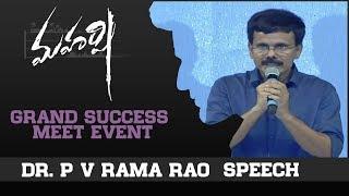 Dr  P V Rama Rao Speech - Maharshi Grand Success Meet Event