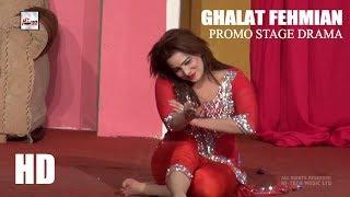 GHALAT FEHMIAN (PROMO) 2018 NEW STAGE DRAMA - HI-TECH MUSIC