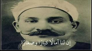 خاطرة| من مناجاة الغد || مصطفى لطفي المنفلوطي
