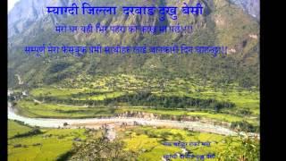 Salaijo bhaka BY Khadga Garbuja...