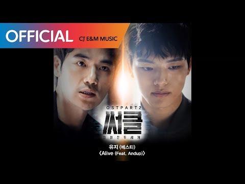 [써클 OST Part 2] 유지 (U JI) (베스티 (BESTie)) - Alive (Feat. Andup) (Official Audio)