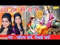 दया राम की हो री || Karishma Sharma, Minakshi Sharma || Balaji Hanumanji Bhajan