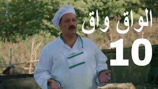 مسلسل الواق واق الحلقة 10 العاشرة  | مراسيم - رشيد عساف و رواد عليو | El Waq waq