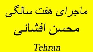 ماجرای هفت سالگی محسن افشانی از زبان ساشا سبحانی  - Mohsen Afshani