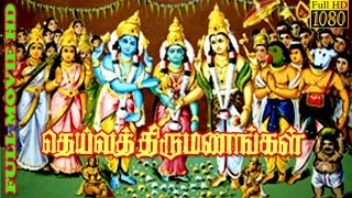 Tamil Full Movie HD | Deiva Thirumanangal | Sri Devi, Sripriya | Official Upload
