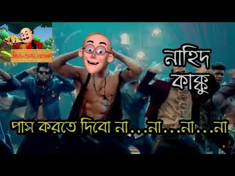 Xxx Mp4 Pass Korte Parbi Na Na Na Na ।। Motu Patlu Version ।। 3gp Sex