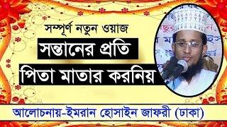 Bangla waz Maulana Imran Jafori