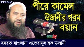 পীরে কামেল উজানীর গরম বয়ান Ujhani Pir Shaheb- Maulana ehteramul haq। Bangla Waz 2017| Papree Tv