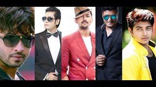 সেরা পাঁচ সর্বোচ্চ  আয়ের বাংলা  ফিল্ম অভিনেতা  | Top 5 Highest Paid Bangla Movie Actors