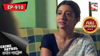 Crime Patrol - ক্রাইম প্যাট্রোল - Bengali - Full Episode 910 - 12th August, 2018