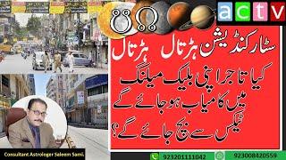 Tajir Bradri Ki Hartal Aur Hakomat Ki Tax Policy   Vedic Astrology   Saleem Sami Astrology