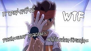 ขอจบแมทช์นี้แบบขาดลอยก็แล้วกัน!!| Inazuma Eleven Go Strikers 2013
