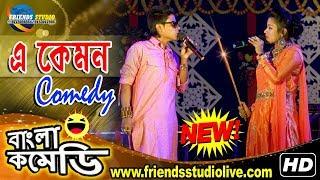 Sunil & Pinki Copy New Comedy   Rishi & Sonali Duet Comedian Anchor Banglar Best Comedy   P-3