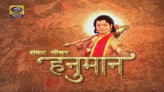 Sankat Mochan Hanuman - Title 3  - DD National , DD Bharti
