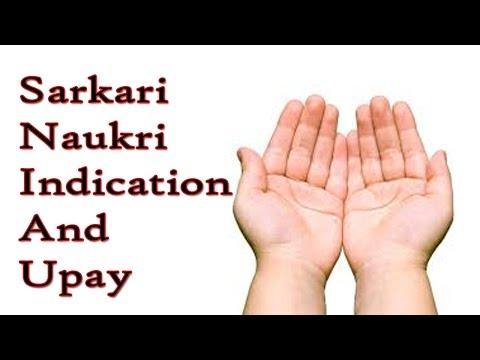 Sarkari Naukri indication  in palmistry |सरकारी नौकरी की रेखा | Government job in Palmistry