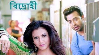 আসছে শাকিব কোয়েলের সবচেয়ে বড় ধামাকা বিদ্রোহী | Shakib khan Koel Mallick New Movie Bidrohi