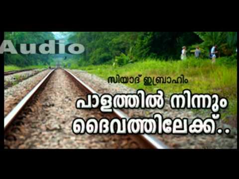 Malayalam Testimony of An Ex Muslim Shiyad Ibrahim