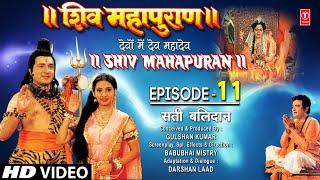 Shiv Mahapuran - Episode 11