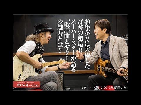 野口五郎とCharが約40年ぶりに再会!ギター・マガジンでの対談を終えて|ギター・マガジン2017年4月号「恋する歌謡曲。」