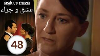 مسلسل عشق و جزاء - الحلقة 48
