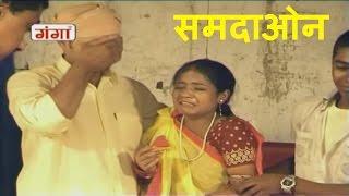 Maithili Lokgeet 2016 | समदाओन | Geet Ghar Ke | Maithili Hit Video Songs |