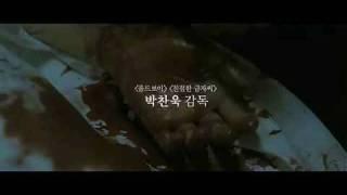 [Trailer] Thirst 박쥐, 2009