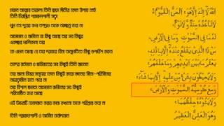 Ayatul Qursi (আয়াতুল কুরসি)