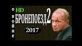 """БРОНЕПОЕЗД """" 2017 продолжение Новые военные фильмы 2017 2"""