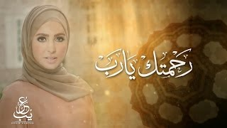 عريب حمدان - ابتهال رحمتك يارب (النسخة الأصلية)  علي الخوار