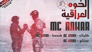 Mc Anhar الخوه العراقية الاصلية #عباس_وحسين  #لا للطائفية