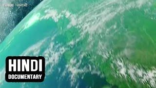 Tsunami - सुनामी  Hindi