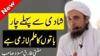 shadi se pehle 4 Baton Ka Pata Hona Lazim Hai By Mufti Tariq Masod