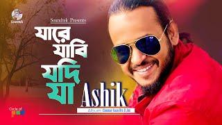 Ashik - Jarey Jabi Jodi Ja | Cinemar Gaan Ora 11 Jon Album | Bangla Video Song