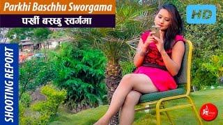 Parkhi Baschhu Swargama Shooting Report By Sathi Sanga Manko Kura