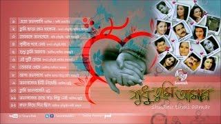 Various Artists - Shudhu Tumi Amar - Full Audio Album